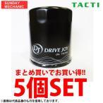 トヨタ ドライブジョイ タクティ製オイルエレメント(5個入) V91110106x5