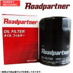 トヨタ ビスタ ロードパートナー オイルフィルター 1P01-14-302B AZV50 1AZFSE オイルエレメント Roadpartner