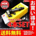 トヨタ ビスタ NGK イグニッションコイル U5029 4本セット ZZV50 1ZZ-FE H12.4 -