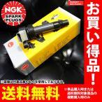 トヨタ ビスタ NGK イグニッションコイル U5166 1本 AZV55 1AZ-FSE D4 H14.4 - H15.10