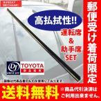 トヨタ ビスタアルデオ ドライブジョイ グラファイトワイパーラバー 運転席 & 助手席 セット V98NG-D601 長さ 600mm V98NG-D351 長さ 350mm