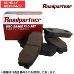 Roadpartner ロードパートナー リアブレーキパッド ランクル80 HDJ81V HZJ81V用 リヤブレーキパッド ブレーキパッド