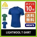 アクリマ ライトウールTシャツ メンズ | 正規品 |  ACLIMA Tシャツ インナー 消臭 通気性 ベースレイヤー アンダーウェア メリノウール