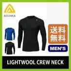 アクリマ ライトウールクルーネック メンズ  | 正規品 |  ACLIMA Tシャツ インナー 消臭 通気性 ベースレイヤー アンダーウェア メリノ
