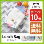 ブルーノ ランチバッグ BRUNO    | 正規品 | 保温 保冷 サンドイッチ おにぎり お弁当 ピクニック アウトドア キャンプ オフィス 通勤