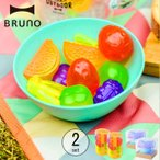 【7月8日(金)以降発送予定】ブルーノ フルーツアイスキューブ10 2個セット BRUN