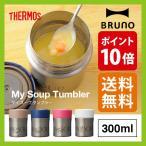 ブルーノ マイスープタンブラー 300ml BRUNO スープジャー 魔法瓶 保温 保冷 フードコンテナー 弁当箱 弁当 ランチ ギフト 贈り物 マグ フェス
