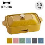 BRUNO ブルーノ コンパクトホットプレート ホットプレート 調理器具 キッチン コンパクト たこ焼き おしゃれ