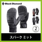 Black Diamond ブラックダイヤモンド スパークミット