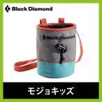 Black Diamond ブラックダイヤモンド モジョキッズ
