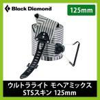 Black Diamond ブラックダイヤモンド ウルトラライト モヘアミックス・STSスキン 125mm