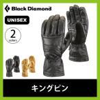 Black Diamond ブラックダイヤモンド キングピン