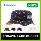 ショッピングコロンビア コロンビア ポウアワレイクバケット  | 正規品 | Columbia|帽子|ハット|アウトドア|登山|バケット|キッズ|子ども|雪山|暖かい|保温|