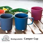 エコソウライフ キャンパーカップ EcoSouLife |Biodegradableシリーズ|竹とコーンスターチが主成分の天然素材 バンブー 食器 フェス