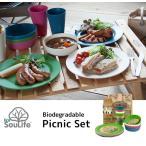 エコソウライフ ピクニックセット EcoSouLife |Biodegradableシリーズ|竹とコーンスターチが主成分の天然素材 バンブー 食器セ フェス