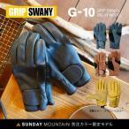   限定色   グリップスワニー G-10(G10) ビレイモデル GRIP SWANY レザーグローブ GLOVE レザー 手袋 本革 グロー フェス