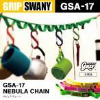 グリップスワニー ネビラチェーン / ネビュラチェーン / デイジーチェーン GSA-17 | GRIP SWANY | 正規品 | フェス
