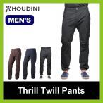 HOUDINI フーディニ スリルツイルパンツ メンズ   スリル ツイル パンツ 男性用 登山 クライミング ボルダリング