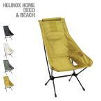 Helinox ヘリノックス チェア ツー HOME 折りたたみ式  コンパクト 超軽量 リラックスチェア ロッキングチェア キャンプ アウトドア