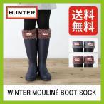 ハンター ウィンタームーランブーツソックス HUNTER WINTER MOULINE BOOT SOCK 靴下 ソックス 長靴 レインブーツ 防寒
