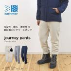 カリマー ジャーニーパンツ journey