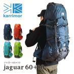 カリマー ジャガー 60+10 | 正規品 | リュック ザック バックパック 60+10L 登山 トレッキング 縦走 ロングトレイル メンズ レ フェス