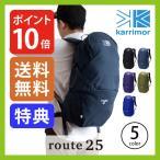 karrimor カリマー ルート25  karrimor route 25 リュック 自転車 サイクリング サイクルバック ザック リュックサック