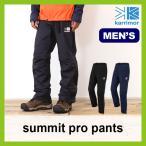 karrimor カリマー サミットプロパンツ メンズ サミット プロ パンツ 男性用 登山 クライミング バックカントリー 雪山 スキー スノーボー