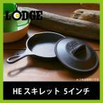 LODGE ロッジ HE スキレット 5インチ |  H5MS |   スキレット フライパン フタ 9インチ 調理器具 鋳鉄 料理 H5MS