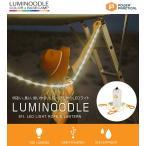 ★2016年秋冬新作!★Luminoodle ルミヌードル 5ft Luminoodle LED ライト あかり ランタン ロープ 紐 充電 防災 緊