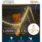 ★2016年秋冬新作!★Luminoodle ルミヌードル XL 10ft Luminoodle XL LED ライト あかり ランタン ロープ 紐