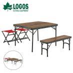 LOGOS ロゴス Tracksleeper ベンチ&チェアテーブルセット4 椅子 机 コンパクト ハイ ロー 2段階 アウトドア キャンプ