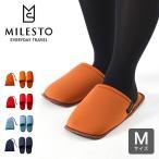 ミレスト ユーティリティー 洗える携帯スリッパM MILESTO MLS607 スリッパ 携帯スリッパ 飛行機 機内 旅行
