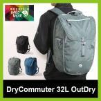 マウンテンハードウェア ドライコミューター32Lアウトドライ  | 正規品 | ザック リュック リュックサック Mountain Hardwear