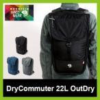 マウンテンハードウェア ドライコミューター22Lアウトドライ | 正規品 | ザック リュック リュックサック Mountain Hardwear フェス