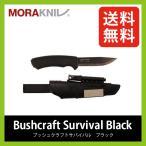 モーラナイフ ブッシュクラフト サバイバル ブラック  | 正規品 | Moraknife ナイフ ラバー柄 カーボンスチール ケース付き シャープナ