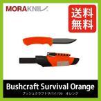 モーラナイフ ブッシュクラフト サバイバル オレンジ  | 正規品 | Moraknife ナイフ ラバー柄 カーボンスチール ケース付き シャープナ