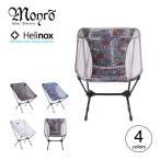 モンロ モンロ×ヘリノックス チェア エリート SP Monro Helinox Chair Elite SP Helinox ヘリノックス コラボ