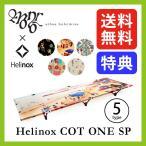 モンロ モンロ×ヘリノックス コット ワン SP Monro Helinox COT ONE SP Helinox ヘリノックス コラボ コット ベッ
