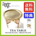 モンロ ティーテーブル Monro TEA TABLE テーブル コンパクト 折りたたみ 軽量 ガーデン テラス キャンプ ピクニック 野外 アウトド