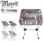 Monro モンロ×ヘリノックス タクティカルチェア SP