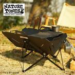 ネイチャートーンズ フュージョングリル NATURE TONES FGI 焚き火台 テーブル コンパクト