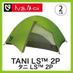 NEMO ニーモ タニ LS 2P  | 正規品 |  アウトドア キャンプ 2人用 テント 超軽量 山岳用 フェス イベント 音楽 野外