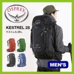 Osprey オスプレー ケストレル 28 リュックサック バックパック ザック 26L 登山 ハイキング 旅行 アウトドア メンズ 男性用 オスプレ