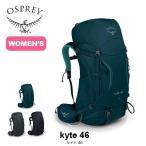 Osprey オスプレー カイト 46 リュックサック バックパック ザック 44L 45L 46L 登山 ハイキング 旅行 アウトドア レディース