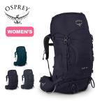 Osprey オスプレー カイト 36 リュックサック バックパック ザック 34L 35L 36L 登山 ハイキング 旅行 アウトドア レディース