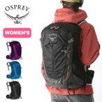 Osprey オスプレー シラス24 リュックサック バックパック ザック 22L 20L 登山 ハイキング 旅行 アウトドア レディース ウィメンズ