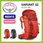 Osprey オスプレー バリアント52 リュックサック バックパック ザック 52L 50L 登山 クライミング 遠征 アウトドア レディース メン