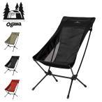 OGAWA オガワ ツーアングルチェア L 折りたたみ椅子 ローチェア コンパクトチェア リクライニングチェア キャンプ アウトドア
