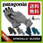 | 安心の日本正規品 | patagonia パタゴニア シンチラ グローブ 手袋 手ぶくろ グローブ Gloves アウトドア スポーツ cap 新